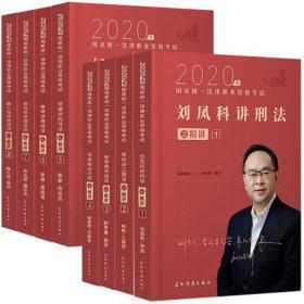 全新正版瑞达法考2020司法考试国家统一法律执业资格考试精讲卷(全套8本)
