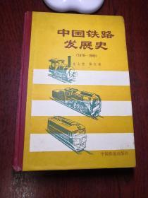 中国铁路发展史:1876~1949