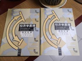 经济学原理(上下)曼昆,三联版