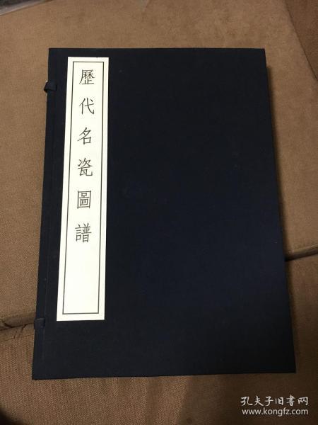 線裝畫冊精品《歷代名瓷圖譜》一函兩巨冊全 1970年代香港開發公司影印民國初版 彩印清晰 火氣盡褪 白宣紙本