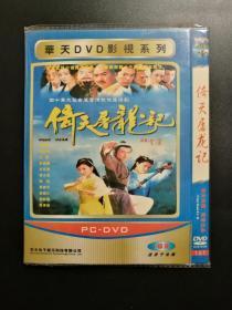 【连续剧】倚天屠龙记 DVD
