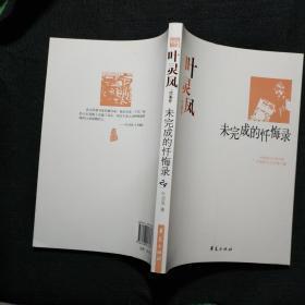 叶灵凤代表作:未完成的忏悔录