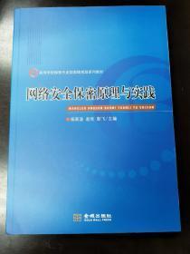 网络安全保密原理与实践/高等学校保密专业国家级规划系列教材