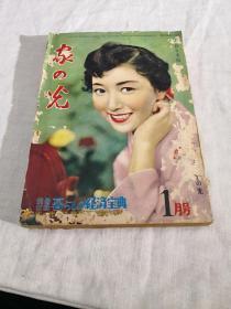 买满就送 《家の光》,1956年1月号  日文版  内有横山大观的画《日出处日本》
