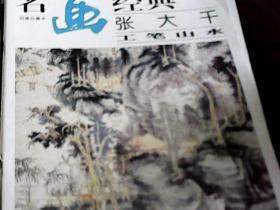 【名畫經典】張大千工筆山水、寫意山水、淺絳山水、潑墨潑彩(4冊合售)(銅版彩印,16開)