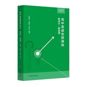 高中英语优质课例:新设计,新说课(核心素养导向的学科教学丛书)
