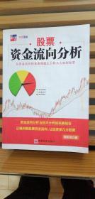 股票资金流向分析·