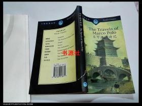 马可波罗游记(大师经典文库、英文版)