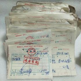 文革票证单据    缴款单 每一张都有最高指示,或毛主席语录。约1000张