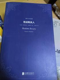 翻译家许渊冲签名本  《包法利夫人》