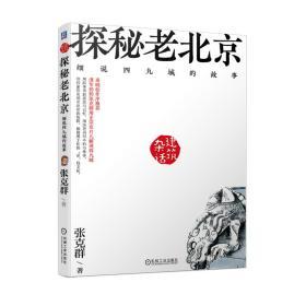 探秘老北京:细说四九城的故事