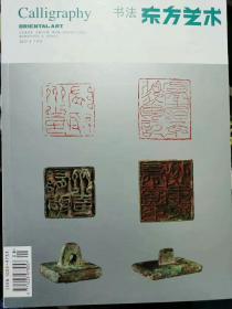 东方艺术书法杂志 盛世玺印录专题