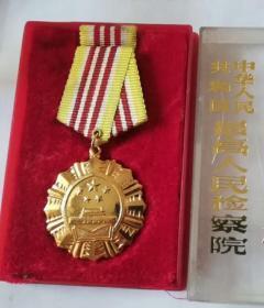 最高人民检察院三级奖章带原盒