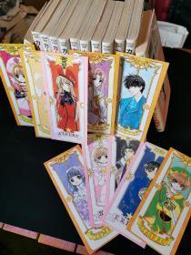 魔卡少女樱,附卡片10枚。除了1-2-7卷外,其余均首刷初版。