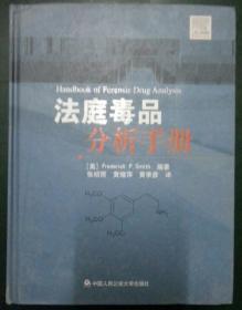 法庭毒品分析手册(精) (美)史密斯  编著,张绍雨 等译  中国人民公安大学出版社  9787565300929