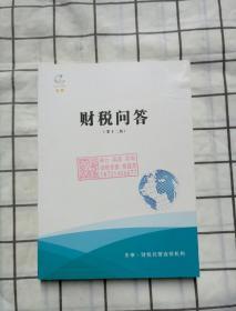 东审 财税问答第十二期