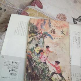 五年制小学课本语文第四册
