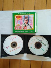 光盘中国评剧大全 打金枝(2碟装VCD)