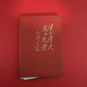 老笔记本,老日记本,毛泽东诗词