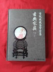 古玩收藏鉴赏全集:古典家具(大16开精装,全铜版纸精印)