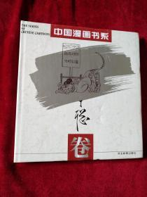 中国漫画书系:     丁聪卷        书品如图