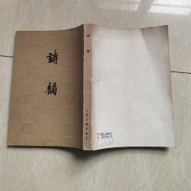 诗韵 上海古籍出版社