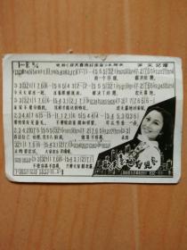 """电影[欢天喜地对亲家]主题歌""""与中国演唱歌手像(箫笙记谱)国营上海光荣摄影图片厂831--111"""