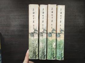上海的早晨 第一、二、三、四部(彩色插图本)4册全