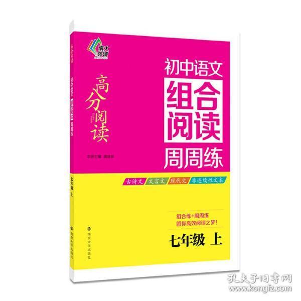 南大教辅 高分阅读 初中语文组合阅读周周练:七年级上
