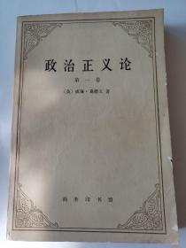政治正义论   第一卷