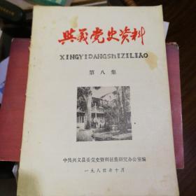 兴义党史资料(第八集)
