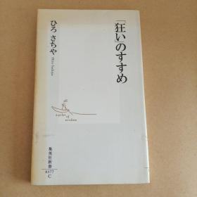 「狂い」のすすめ (集英社新書,日文原版)