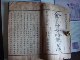 金匮要略辑义 存卷124 3册