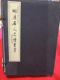 明清名人尺牍墨宝(安徽博物馆古籍珍本丛书 16开线装 全一函六册)
