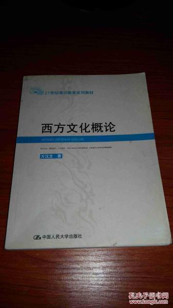 西方文化概论——21世纪通识教育系列教材