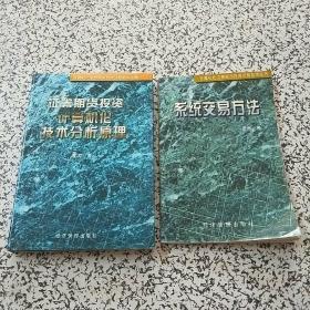 计算机化证券期货投资交易技术丛书: 《证券期货投资计算机化技术分析原理.精装》《系统交易方法》(两册合售)