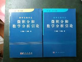 微积分和数学分析引论(第二卷,第一二分册)