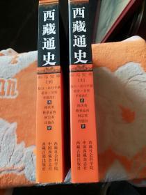 西藏通史(上下册)