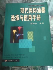 实用印刷技术丛书: 现代网印油墨选择与使用手册