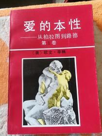 爱的本性(一版一印)印数1500册