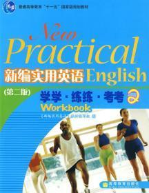 新编实用英语2:学学、练练、考考