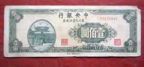 钱币 中央银行 东北九省流通券 民国34年 中央印制厂上海厂