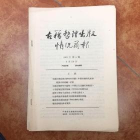 古籍整理出版情况简报 1961年4-16号