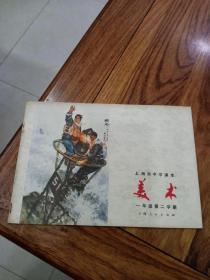 上海市中学课本(美术)一年级第二学期(品好)