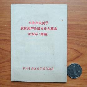 《关于无产阶级文化大革命的指示》