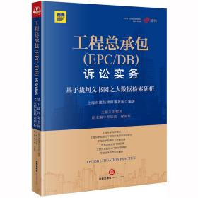 工程总承包(EPC/DB)诉讼实务