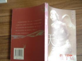 天使肚子疼
