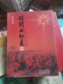闪闪的红星—河南省健在的115位老红军影像集[历史珍藏版]