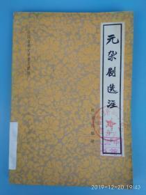 元杂剧选注 (上册)