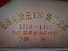 毛泽东诞辰100周年纪念章 (1893-1993)                                    24k高级镀金纪念章(5枚)